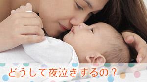 【赤ちゃんの夜泣き4つの原因】理由がわかれば効果的対策が可能に!