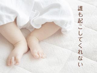 寝る赤ちゃんの足