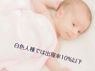 白人人種の赤ちゃん