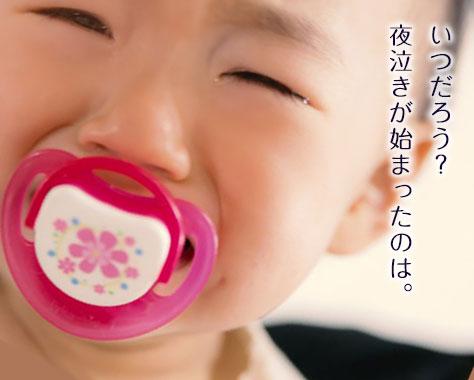 【赤ちゃんの夜泣きはいつまで】期間は?どうしたら終わった?