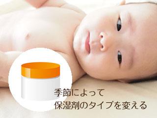 赤ちゃんと保湿クリーム