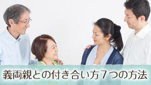 【義両親との上手な付き合い方】良い関係を築ける7つの仲良しテク