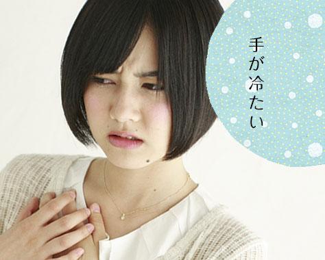 冷え症の原因になる5つのNG習慣!食事/入浴/スマホで体が冷える!?