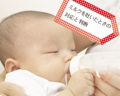 赤ちゃんがミルクを吐くのは病気!?嘔吐の原因と3つの対応策