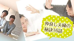 【夫婦円満の方法を教えて】仲良し夫婦に聞く効果アリの秘策16