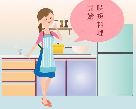 【共働き主婦の時短料理術5】仕事後の夕食作りが面倒な人におすすめ