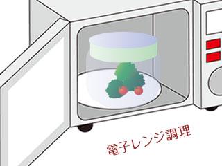 野菜を電子レンジで調理する
