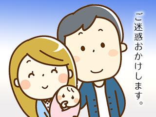 夫婦と赤ちゃんで近所に挨拶