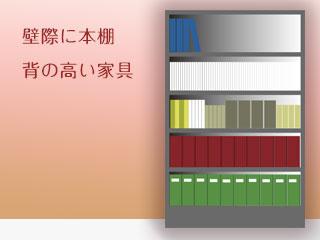 壁際に本棚を置く