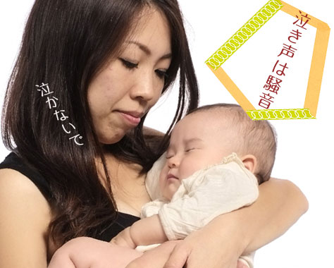 赤ちゃんの泣き声は他人にとっては騒音!トラブルを防ぐ7つの対策