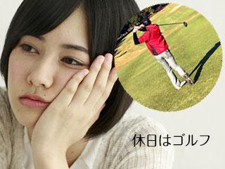 ゴルフする夫を考えて頬杖する女性
