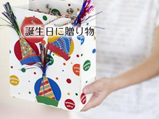誕生日の贈り物を持つ手