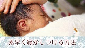 赤ちゃんをササッと寝かしつける方法!すぐ試せる裏ワザ9つ【時短】