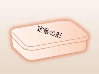 定番の角丸弁当箱
