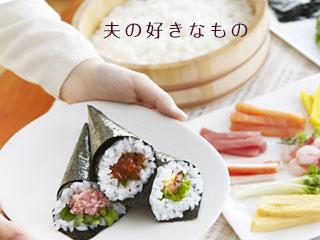 夫の好きな巻き寿司を差し出す女性