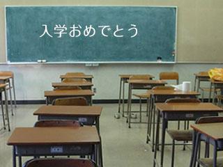 教室の黒板に入学おめでとうの言葉