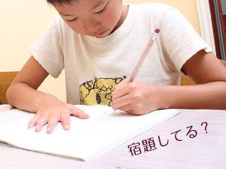 宿題している子供