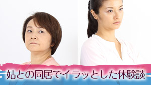 【姑との同居ストレス体験談】主婦16人に聞いたイラッとする瞬間