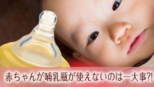 哺乳瓶を嫌がる赤ちゃんへの対処法!ペッとさせない5つの作戦