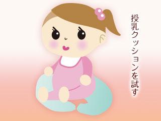 授乳クッションに座る赤ちゃん