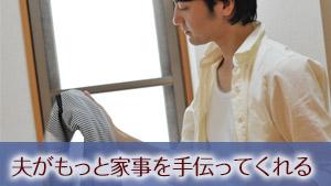 旦那が家事をどんどん手伝う!残念な夫にしないためのやる気UP術3
