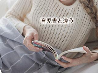 育児書を読む女性