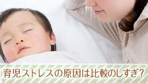 育児ストレスの原因は固定観念!?我が子にイライラする本当の理由5