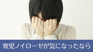【育児ノイローゼチェック】もしかして!?要注意な10の症状/8つのタイプ