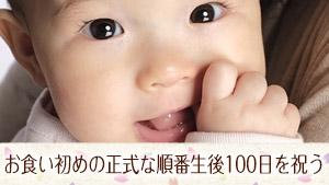 【お食い初めの正式な順番】生後100日を祝う膳の食べ方/行い方