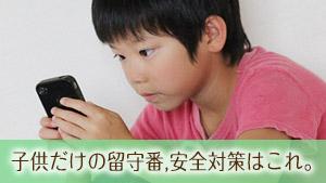 【子供の留守番】夏休み/冬休みが特に恐い!キッズ安全対策7つ