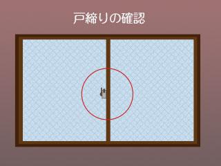 窓の鍵に赤丸の戸締り注意