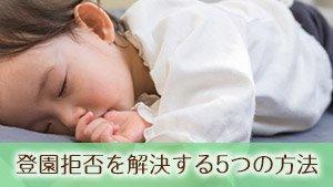 【幼稚園行きたくない…】年少児の登園拒否を解決する5つの対応