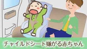 チャイルドシートを嫌がる赤ちゃん対策!大泣きを急停止するコツ5つ