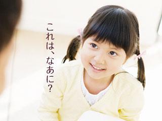 親に質問する子供