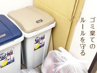 ゴミ集積場所