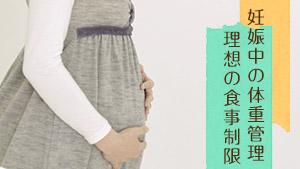 【妊娠中の体重管理】理想の食事制限が可能に!妊婦必読の方法5つ