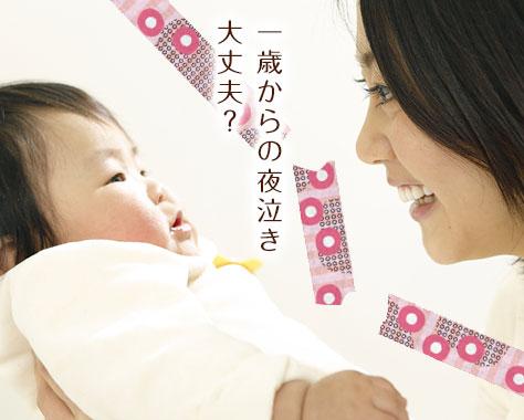 1歳から夜泣き!?夜中幼児がギャン泣きの4つの理由と5つの対処法