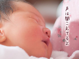 目を閉じる新生児