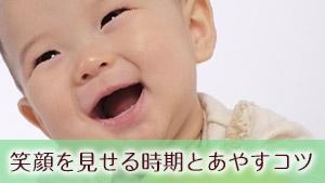 【赤ちゃんが笑うのはいつから?】笑顔の発達と3つのあやすツボ