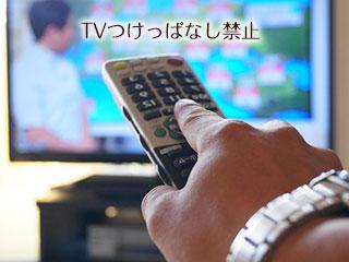 テレビに向かってリモコンを向ける