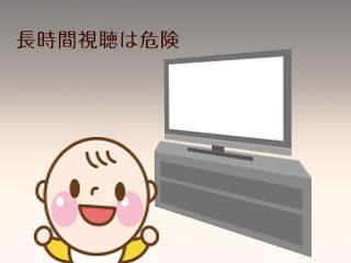 TV の前の笑顔の赤ちゃん