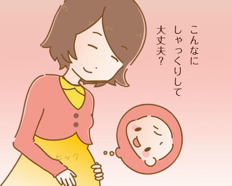 胎児のしゃっくりが頻繁だけど大丈夫?胎動との違いなど体験談16
