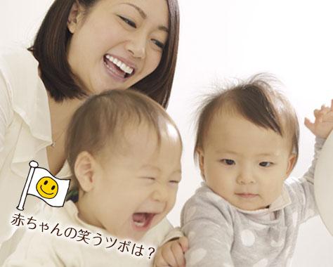 【赤ちゃんが笑うツボ15選】大爆笑ネタで興奮させすぎに要注意!