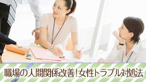 職場の人間関係が怖い!女性の上司/同僚/後輩とうまく付き合う必殺技5