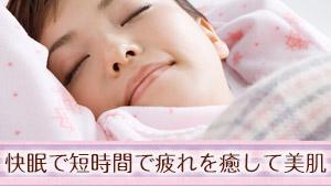 質の良い睡眠を今夜から!短時間でも安眠できる簡単なコツ7選