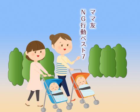 【ママ友付き合いのよくあるNG】面倒なことになりたくない人必見!