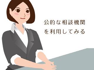 スーツ姿の女性相談人