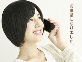 お礼の電話を電話する女性