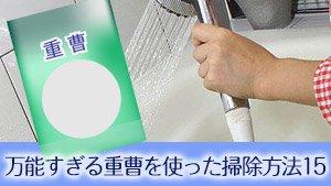 重曹掃除が手軽すぎ!キッチン/お風呂/洗濯槽など場所別活用法まとめ