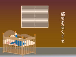 暗い部屋で眠る赤ちゃん